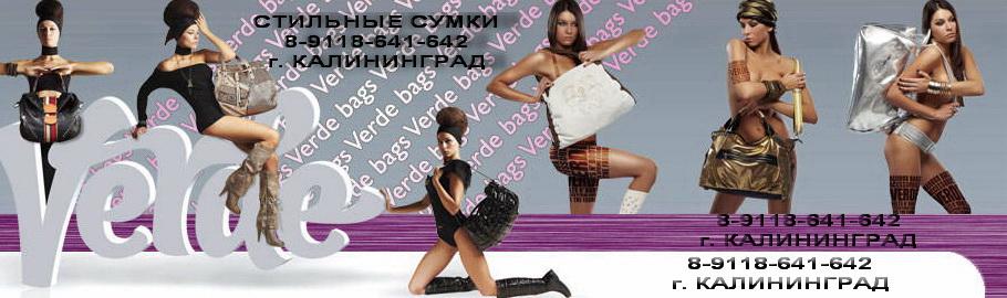VERDE стильные сумочки из Греции!  Все новинки.